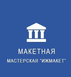 Макеты